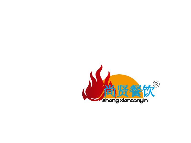 尚贤餐饮店铺logo头像设计