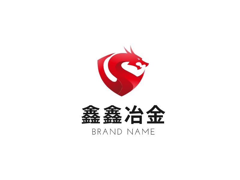 鑫�我�金企业标志设计
