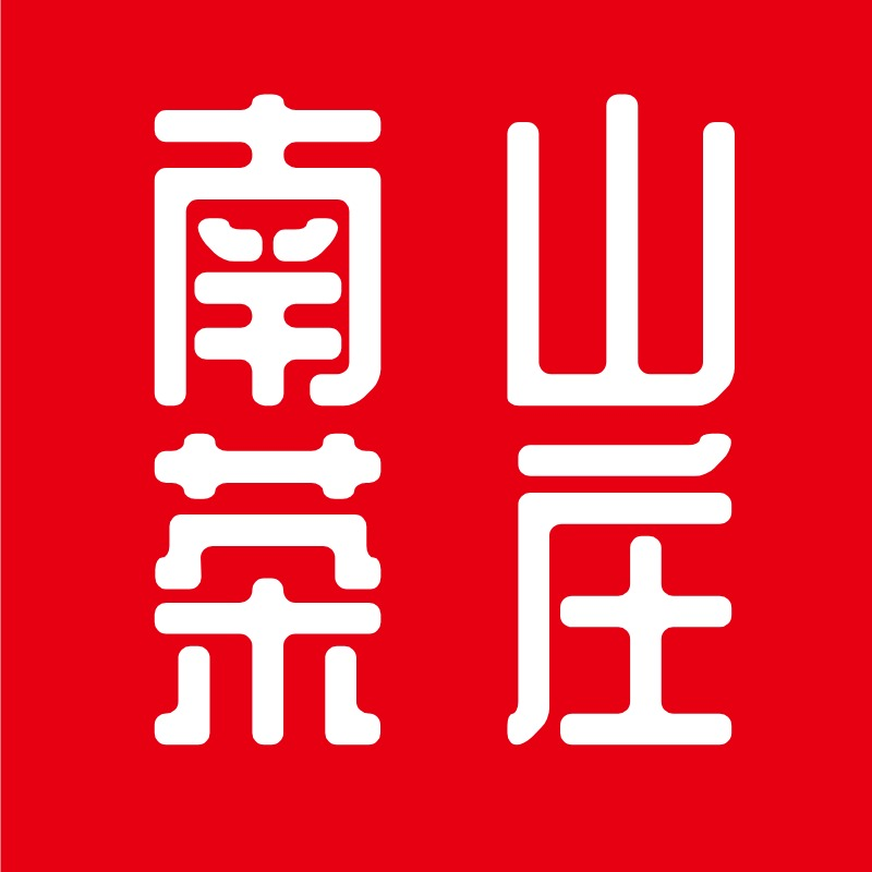 南 山茶 庄LOGO图标设计