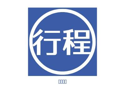 杭州行程LOGO图标设计