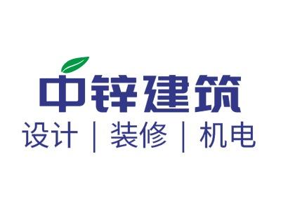 上海中锌建筑企业标志设计