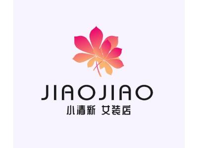 小清新√女装店店铺标志设计