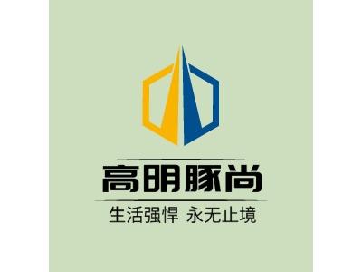 高明豚尚公司logo设计
