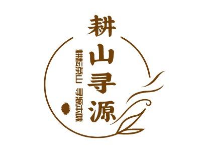 耕山寻源logo设计