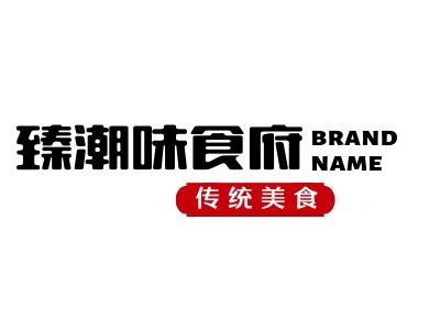 臻潮味食府店铺logo头像设计