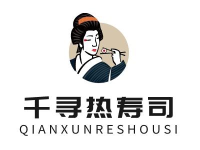 千寻热寿司brandlogo设计
