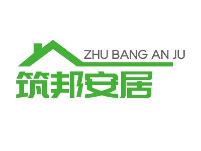 筑邦安居企业标志设计