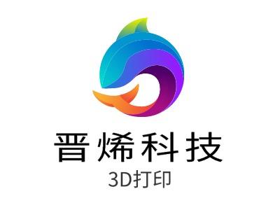 晋烯科技企业标志设计