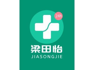 梁田怡门店logo标志设计
