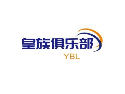 YBLlogo标志设计