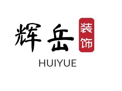 辉岳企业标志设计