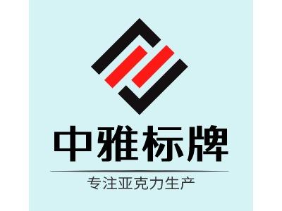 中雅标牌企业标志设计