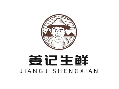 姜记生鲜店铺标志设计