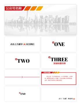 红色简约微信公众号图片套装设计