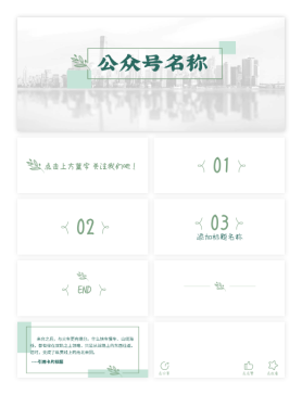 绿色文艺清新微信公众号图片套装设计