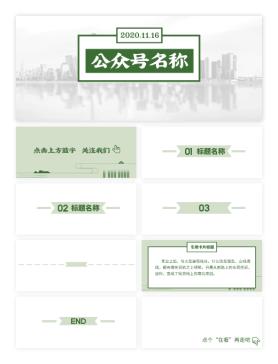 新中式清新风格微信公众号图片套装设计