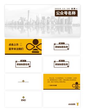 黄色简约微信公众号图片套装设计