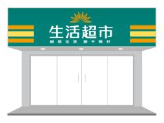 橙色太阳简约超市门店门头/招牌设计