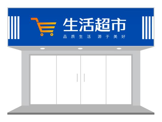 蓝色购物车生活超市门店/招牌设计