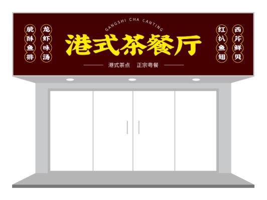 深色港式创意经典茶餐厅招牌/门头设计
