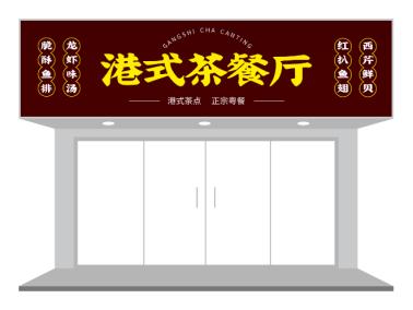 港式创意经典茶餐厅招牌/门头设计