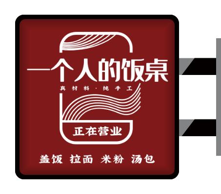 红色中式创意餐饮一个人的餐桌侧招/灯箱设计