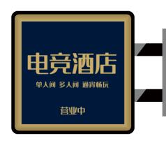 深色简洁大气电竞酒店住宿侧招/灯箱设计