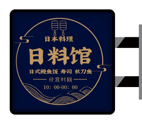 深色商务日本料理店灯箱侧招设计