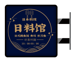 深色商务日本料理店灯箱/侧招设计