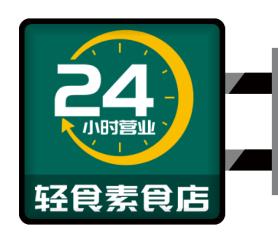 绿色24小时便利店营业侧招/灯箱设计