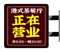 褐色港式茶餐厅餐饮侧招灯箱设计