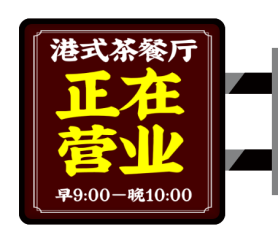 港式茶餐厅餐饮侧招/灯箱设计