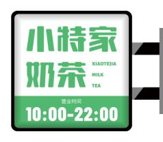 波普风奶茶店饮品店侧招/灯箱设计