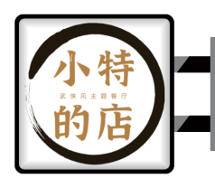 中式水墨风餐饮侧招/灯箱设计