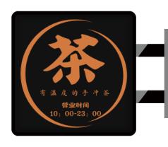茶庄茶馆饮品店侧招/灯箱设计
