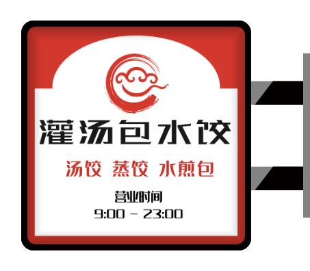 红色中式快餐店侧招灯箱设计