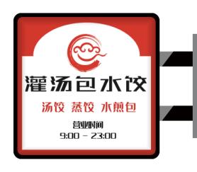 中式快餐餐饮灌汤包水饺侧招/灯箱设计