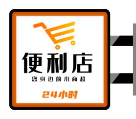 简洁购物车24小时便利店侧招/灯箱设计