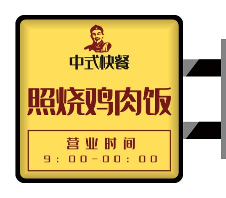 黄色传统中式餐饮店铺侧招灯箱设计