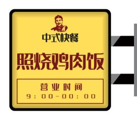 传统中式照烧鸡肉饭餐饮侧招/灯箱设计