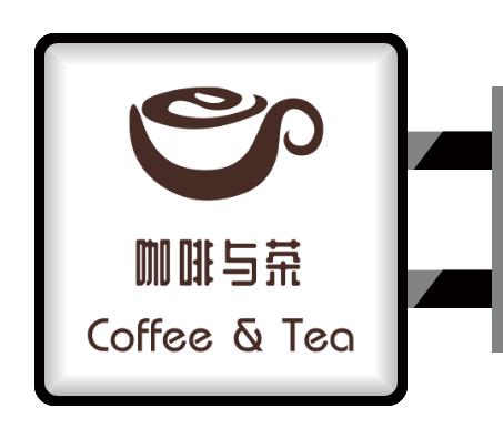 褐色文艺咖啡店侧招灯箱设计
