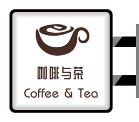 餐饮咖啡与茶饮品店铺侧招/灯箱设计