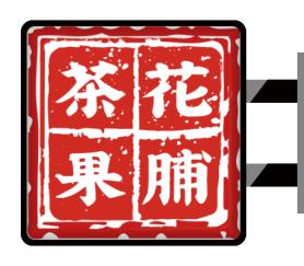 红色复古港式蜜饯花果花脯零食店铺侧招/灯箱设计