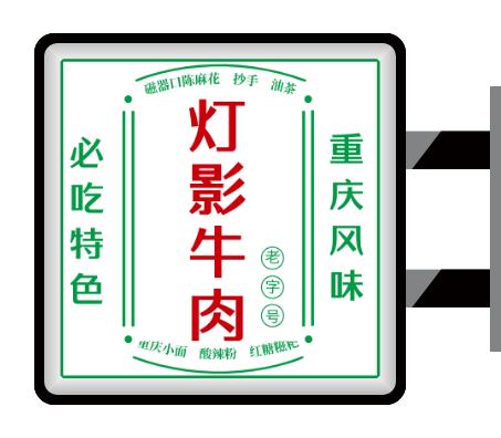 绿色中式传统小吃侧招灯箱设计