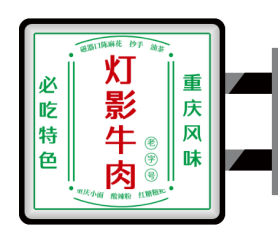 中式传统小吃灯影牛肉侧招/灯箱设计