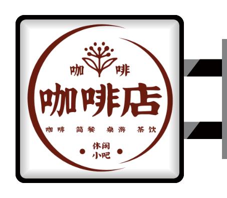 红色文艺复古咖啡店侧招灯箱设计