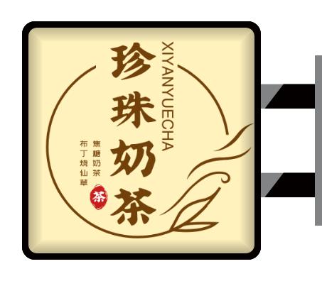 黄色复古奶茶店侧招灯箱设计