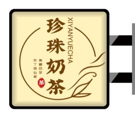 餐饮珍珠奶茶店侧招/灯箱设计
