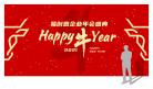 红色喜庆中国风牛年活动背景板设计