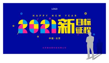 2021新年活泼年会活动主题背景板